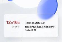 华为鸿蒙OS 2.0手机版功能亮点抢先曝光