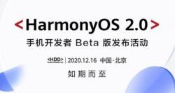 华为鸿蒙OS 2.0手机开发者Beta版将于12月16日发布